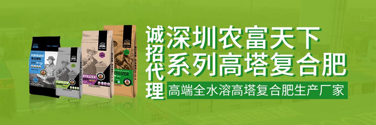 深圳农富天下复合肥诚招代理商