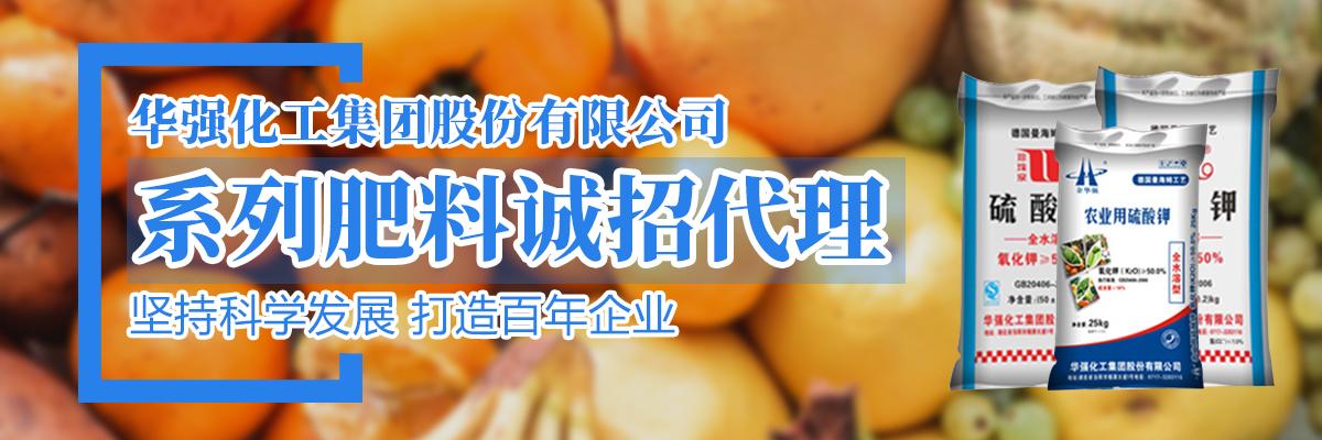 湖北华强化工系列肥料诚邀代理