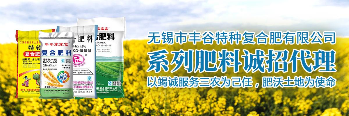 丰谷系列肥料诚招代理