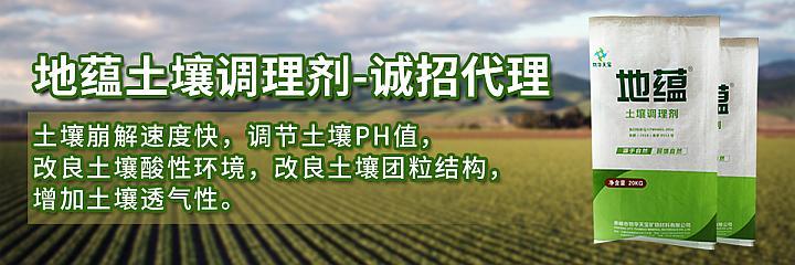 地蕴土壤调理剂诚招代理