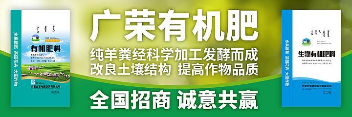广荣有机肥诚意招商合作共赢!