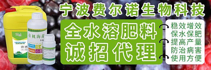 宁波费尔诺生物科技水溶肥料诚招代理