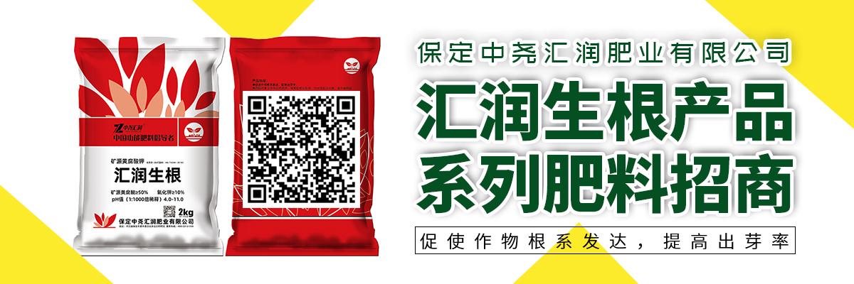 中尧汇润肥业系列肥料诚招代理