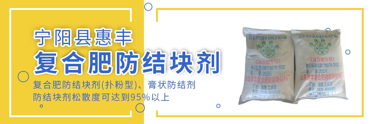 宁阳县惠丰复合肥防结块剂系列产品