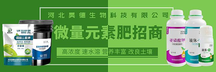 河北昊德生物微量元素肥料诚招代理