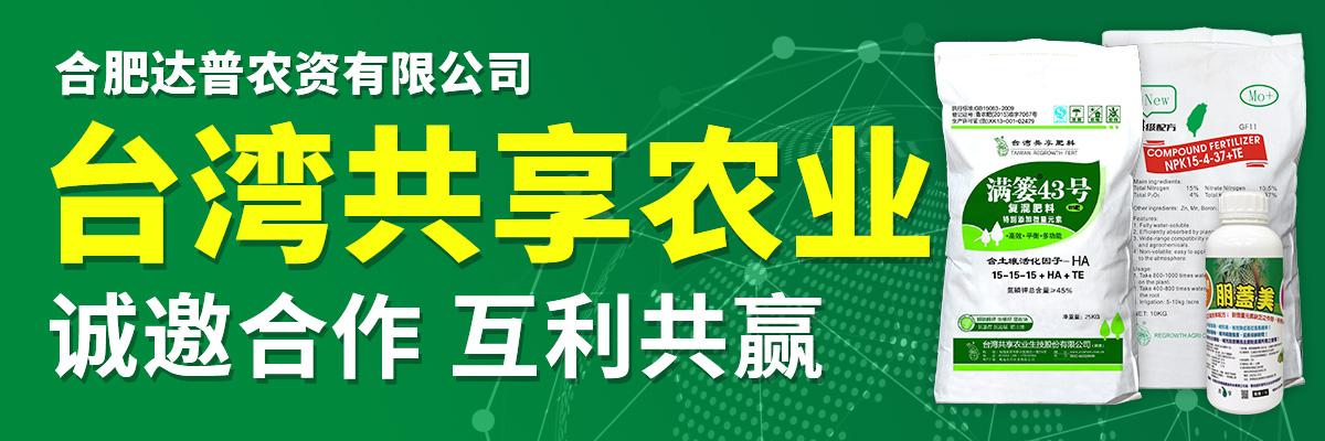 合肥达普农资(台湾共享)诚邀加盟