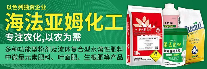 海法亚姆化工水溶肥多功能型粉剂招商