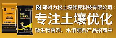 郑州力松专注土壤优化诚邀加盟
