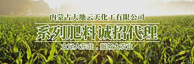 大地云天系列肥料诚招代理商