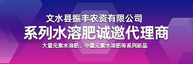 振丰农资水溶肥系列产品诚邀代理商