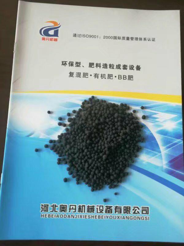 有机肥造粒设备