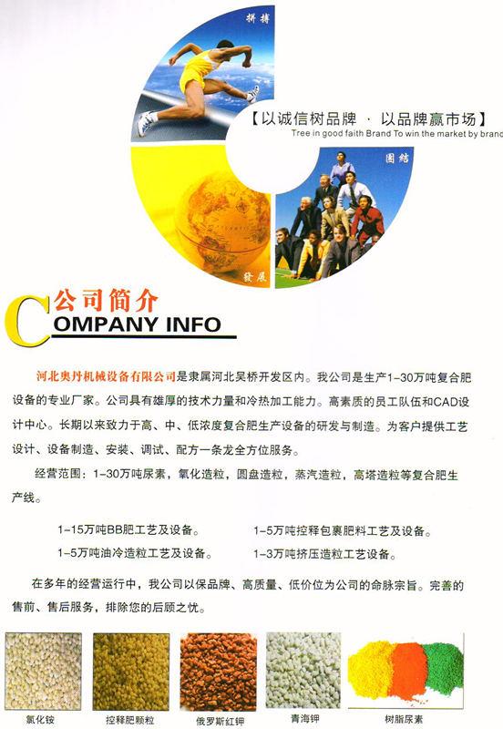 化肥设备厂家