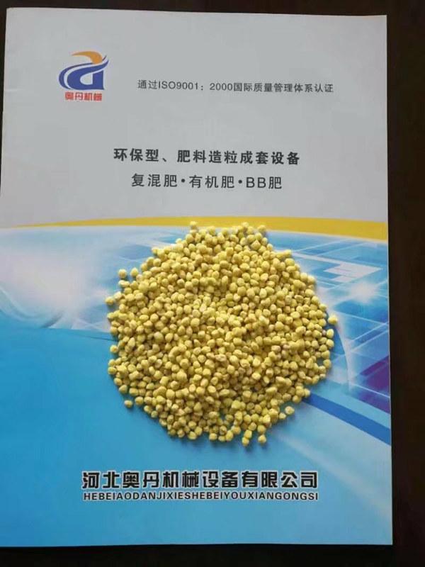腐殖酸复混肥设备