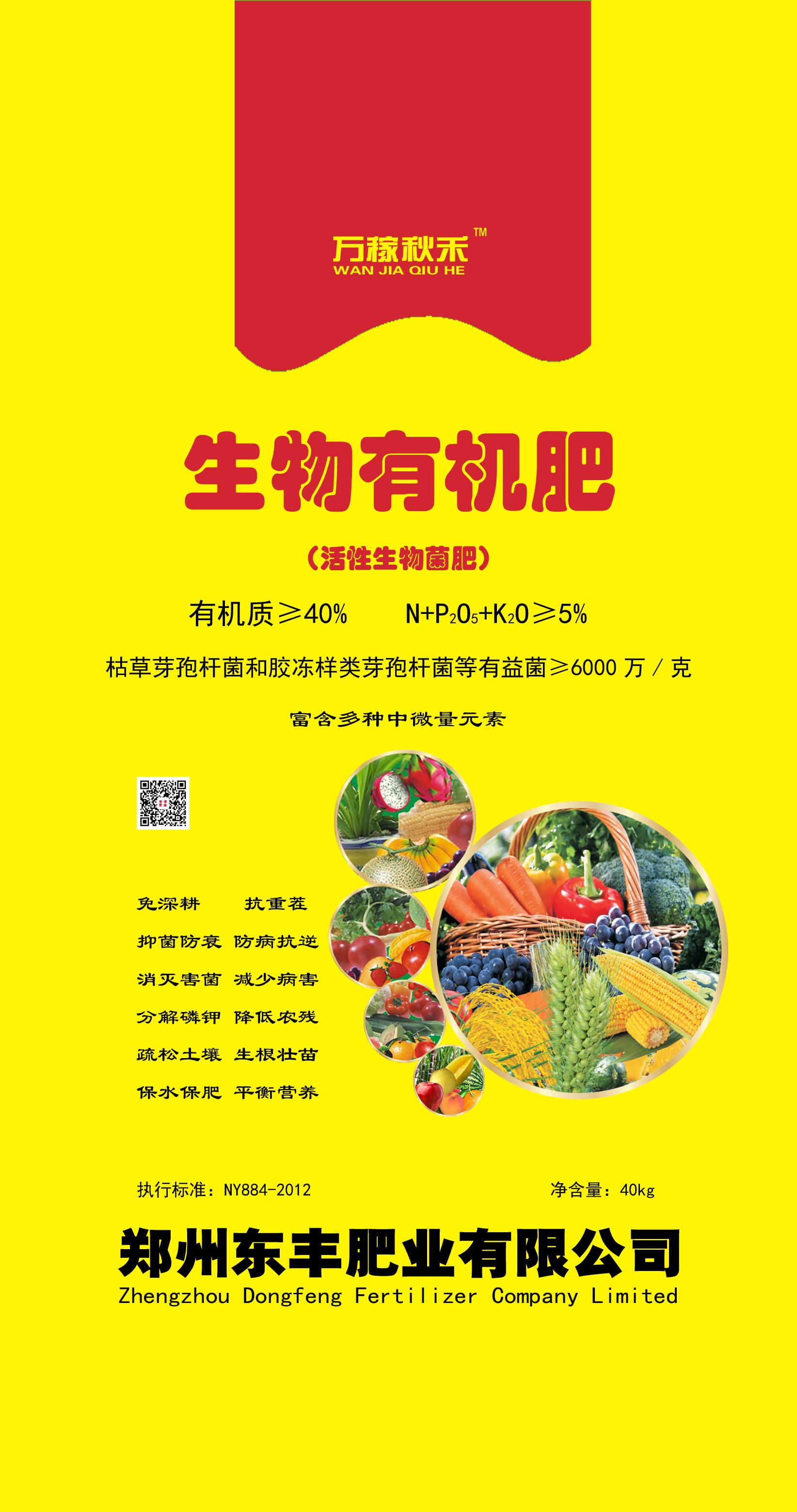 """土壤改良,多用""""万稼秋禾""""生物菌肥"""