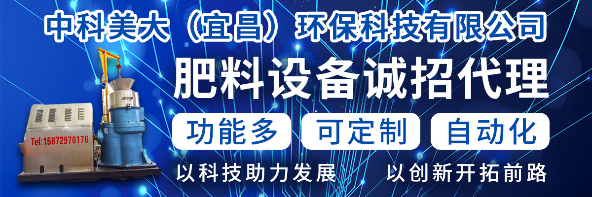 中科美大(宜昌)环保科技诚招代理