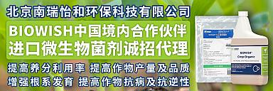 北京南瑞怡和微生物菌剂诚招代理