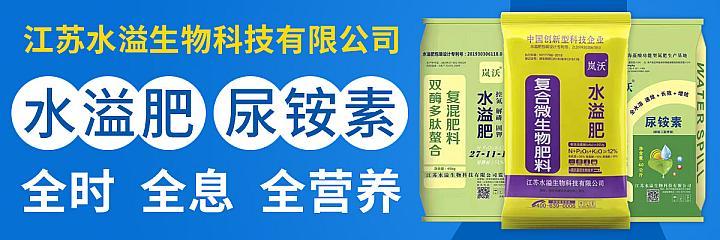 江苏水溢生物水溢肥尿铵素产品招商