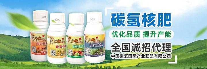 碳氢核肥叶面肥系列产品诚招代理商