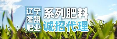 辽宁隆翔系列肥料诚招代理