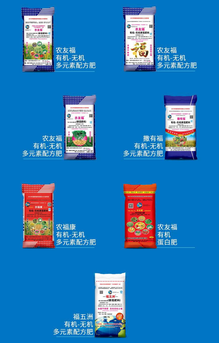 太康县农友福肥业系列肥料